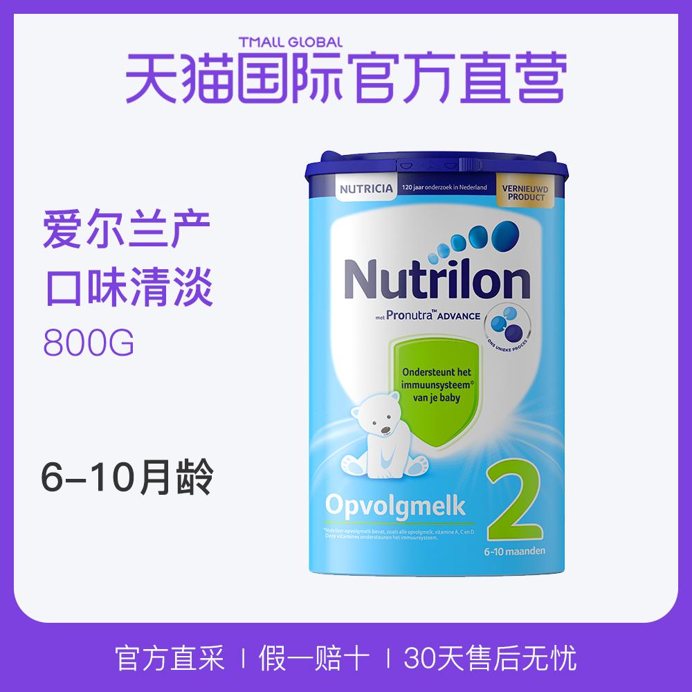【直营】荷兰牛栏较大婴儿配方奶粉2段易乐罐 6-10月龄 800g