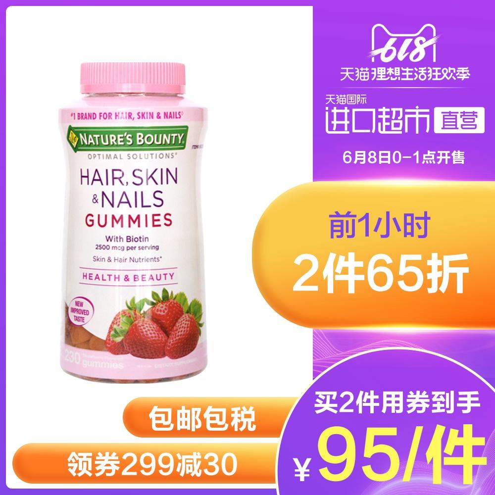 美国自然之宝进口胶原蛋白软糖维生素发肤甲养护保健品加量230粒