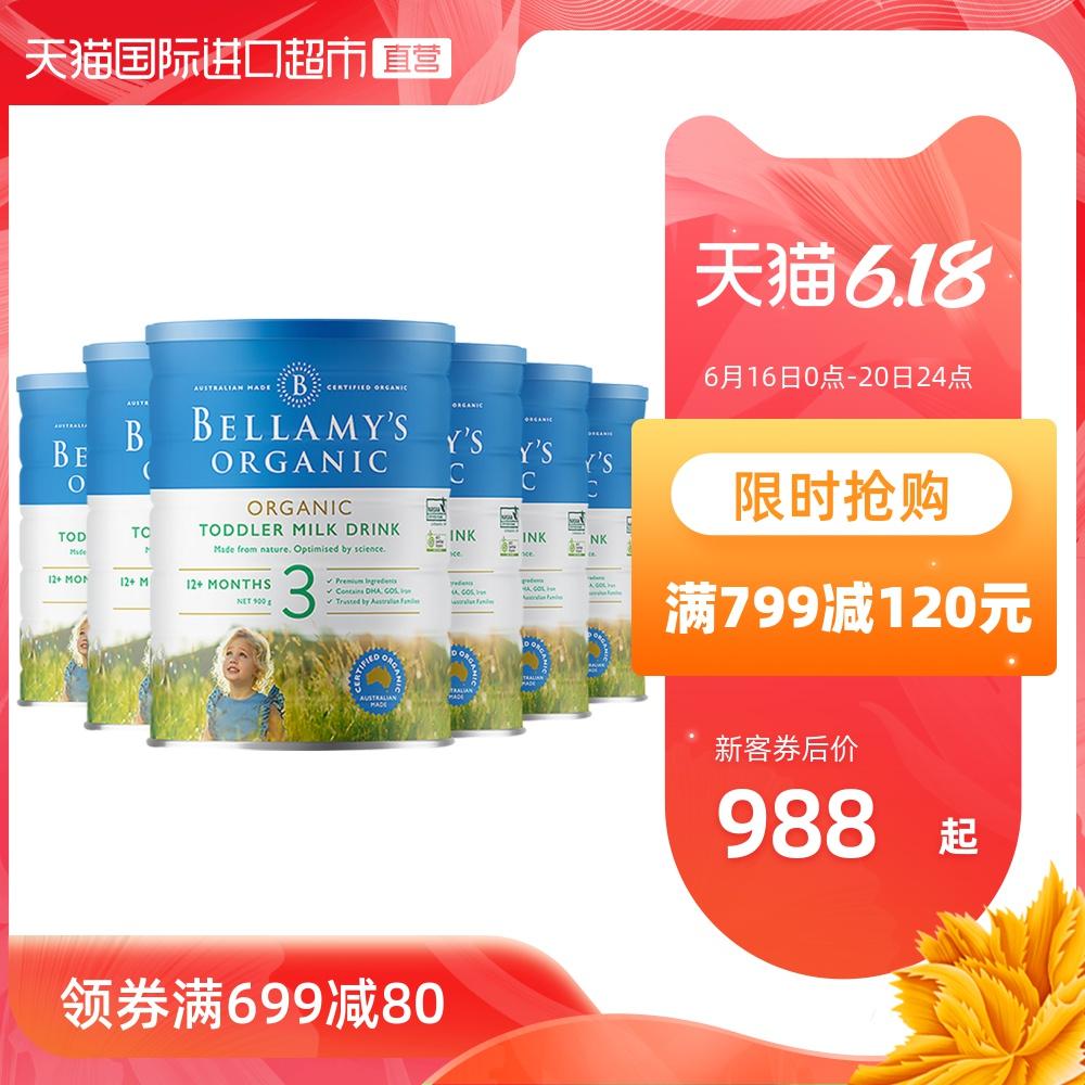 澳洲贝拉米进口有机婴幼儿配方奶粉3段900g*6罐
