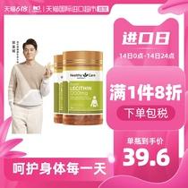 2瓶*澳洲Healthy Care大豆卵磷脂100粒心血管健康进口保健品