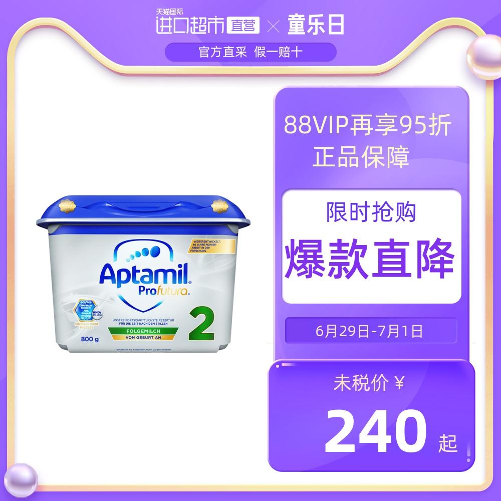 德国爱他美白金较大婴儿双重HMO配方奶粉2段 6个月以上 800g/罐