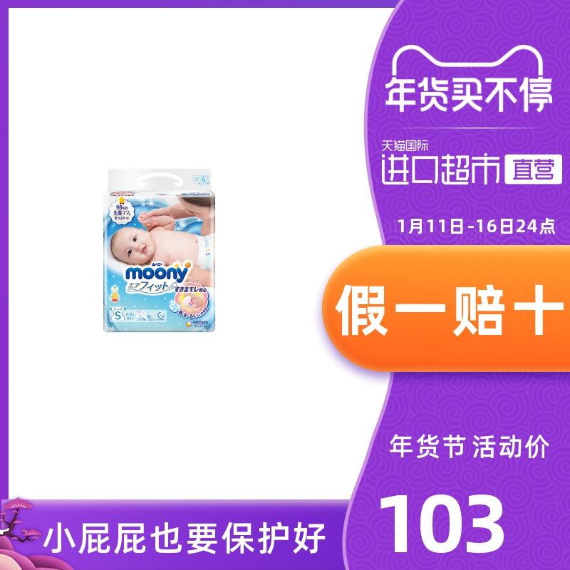 日本Moony尤妮佳进口婴儿宝宝纸尿裤尿不湿超薄透气干爽S84片