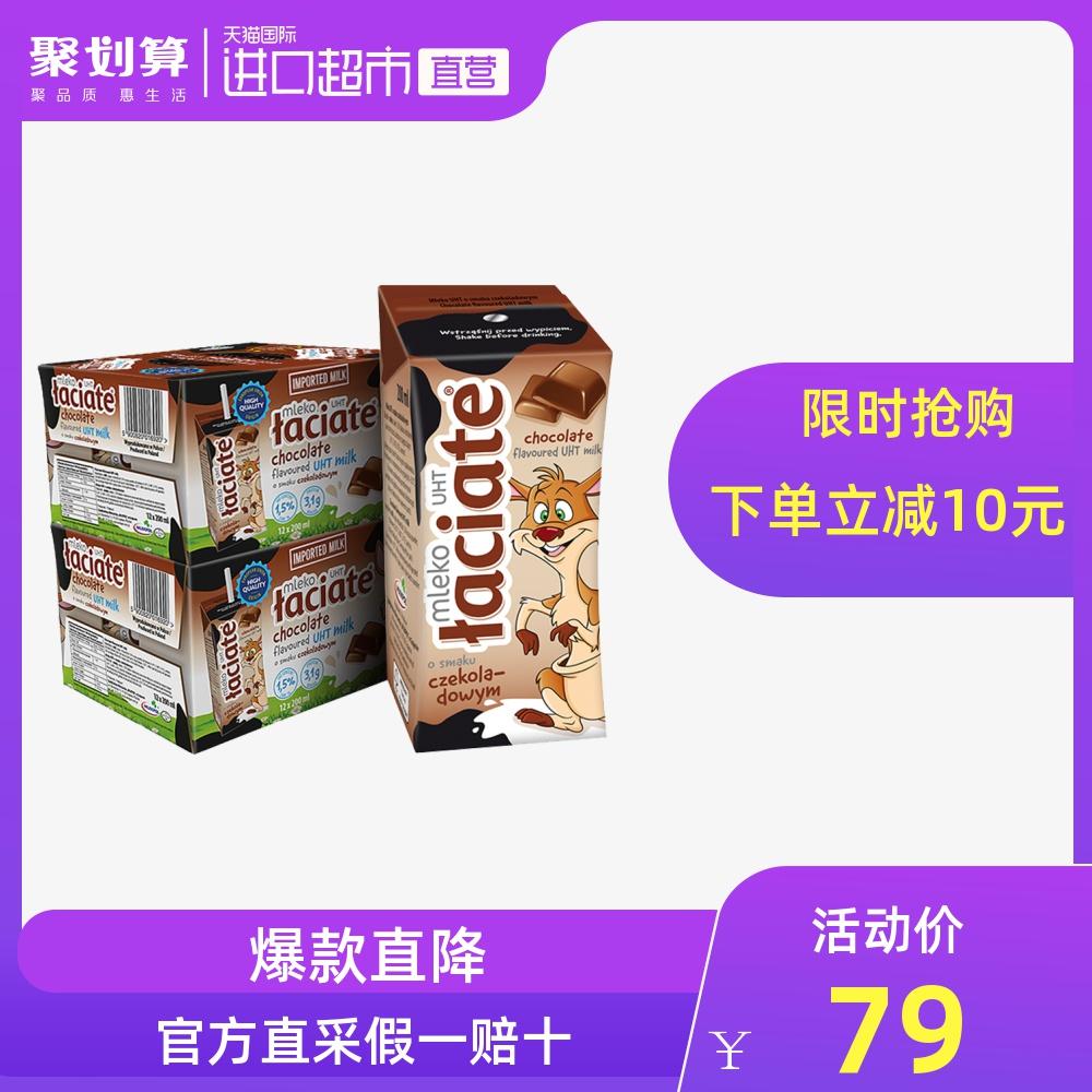 波兰Laciate兰雀进口牛奶巧克力味儿童奶200ml*12盒*2箱 礼盒装