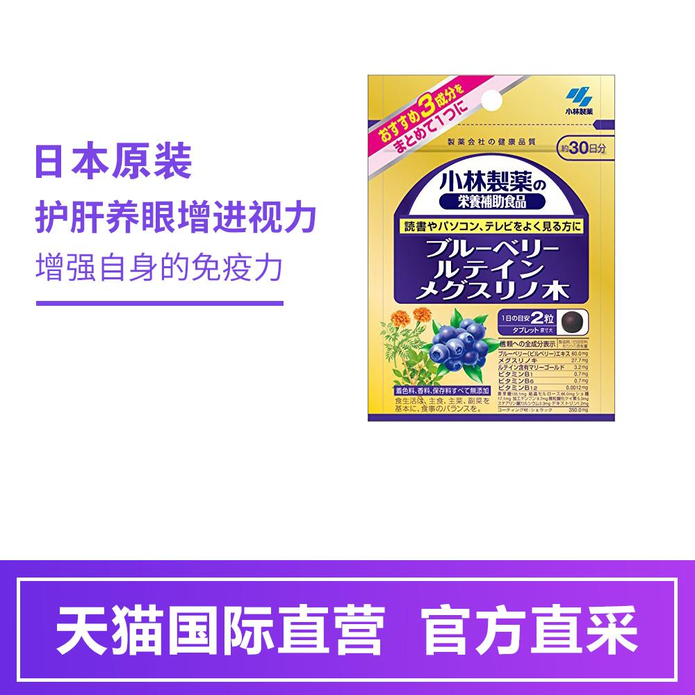 【直营】小林制药蓝莓护眼60粒30日量 叶黄素胡萝卜素 2倍购买
