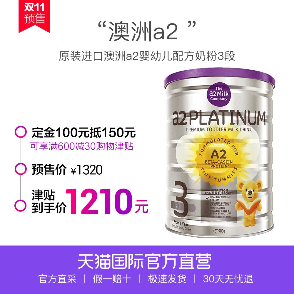 【直营】6罐装 原装进口 澳洲 a2 婴幼儿配方奶粉 3段
