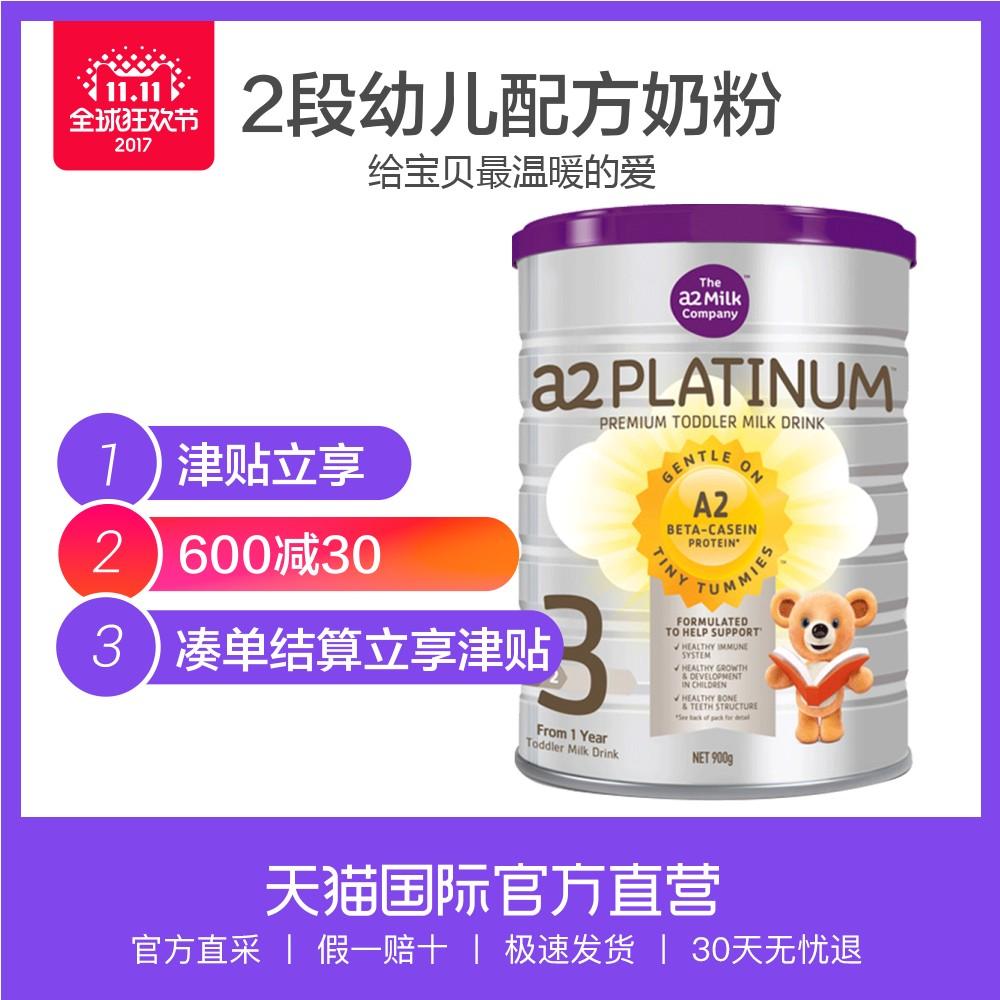【直营】原装进口 澳洲 a2 婴幼儿配方奶粉 3段