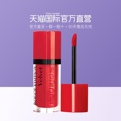 妙巴黎(BOURJOIS) Rouge Edition Velvet 天鹅绒彩唇釉 7.7ml 6