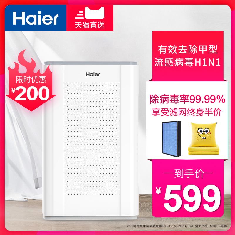 海尔空气净化器家用小型除甲醛二手烟净化器卧室负离子净化氧吧