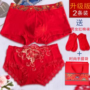 新红色结婚内衣内裤新娘新郎情侣一对女裤头男礼盒本命年纯棉套装
