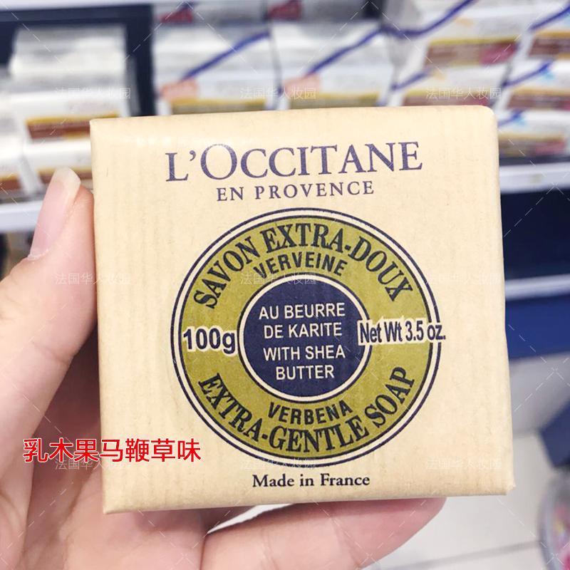 法国欧舒丹乳木果马鞭草味香皂100g舒缓保湿护肤全身清洁补水肥皂