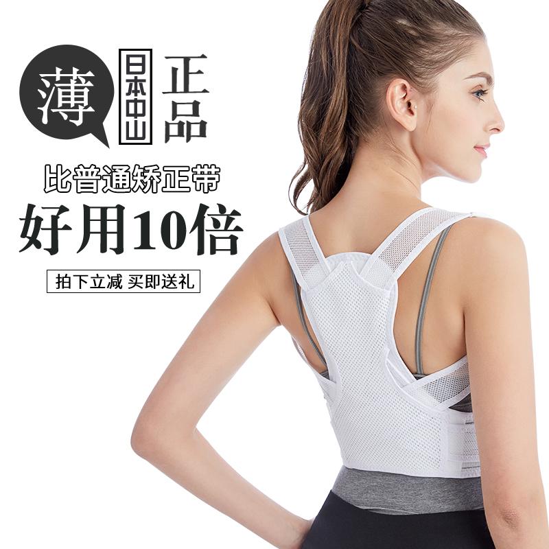 日本驼背矫正带成人男女士隐形衣儿童背部高低肩纠正防驼背神器夏