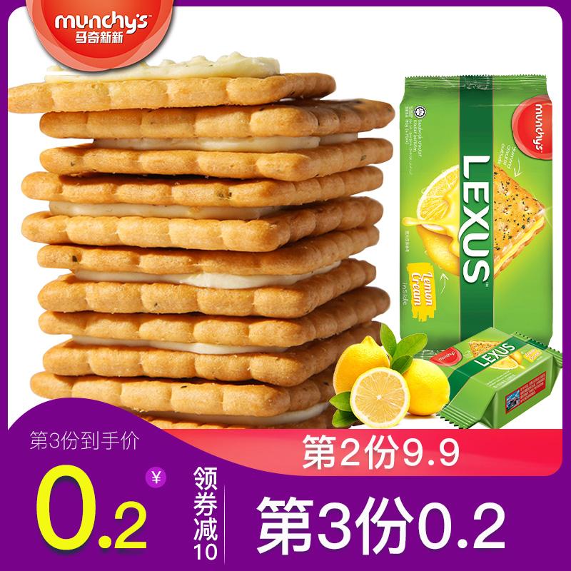 马奇新新进口柠檬味夹心饼干马来西亚原装三明治早餐进口零食190G