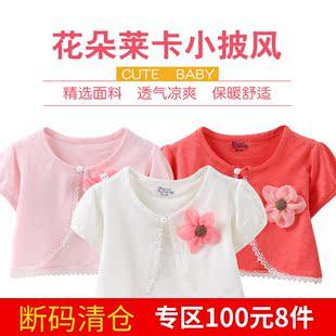 【清】憨豆龙夏款童装女童薄款坎肩婴幼儿韩版公主范小披风