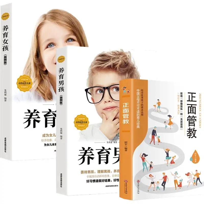 全套3册 正面管教正版养育女孩养育男孩好妈妈胜过好老师家长必修课育儿书籍父母必读家庭教育樊登翰林书苑全你就是孩子最好的玩具