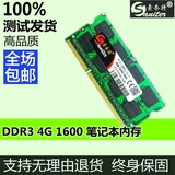 Genuine Sony Knight DDR3 1600 4G notebook computer memory can be compatible with 1333 dual-pass 8G