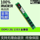 Genuine Sonaite DDR3 1333 2G desktop memory is fully compatible with dual-pass 4G compatible 1600