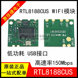 RTL8188CUS New MID tablet PC dedicated WIFI module RL-UM02BS USB interface module