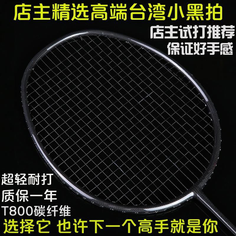 羽毛球拍正品全碳素单拍男女训练4u进攻型超轻5u定制台湾小黑拍7u