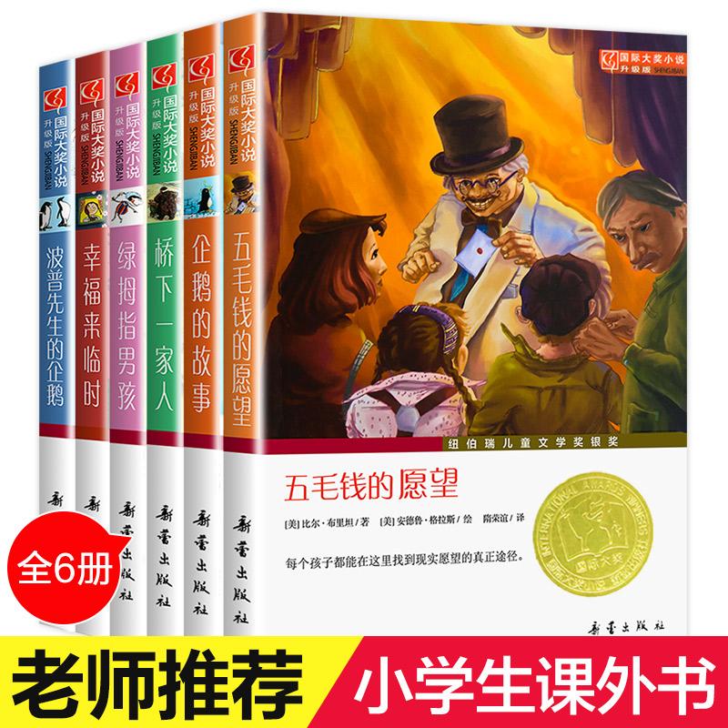 五毛钱的愿望桥下一家人波普先生的企鹅国际大奖小说6册小学生课外阅读书籍三四五六年级必读7-8-10-12周岁老师推荐的畅销儿童读物
