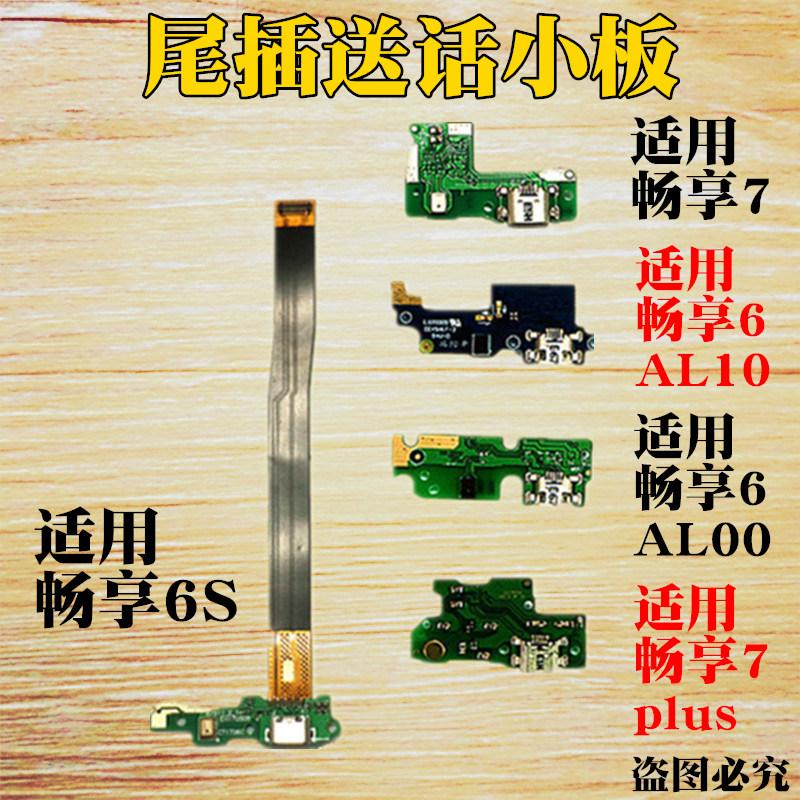 适用华为畅享6尾插小板 NCE-AL00送话器 AL10 7plus话筒 6S充电排线 USB充电口 麦克风 副板 手机 配件