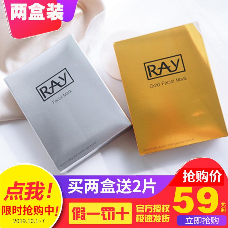 【2盒装】泰国RAY蚕丝面膜官方正品女金色银补水保湿提亮妆蕾20片