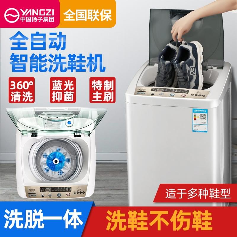 扬子洗鞋机器全自动小型迷你家用可脱水甩干智能懒人刷鞋器带风干