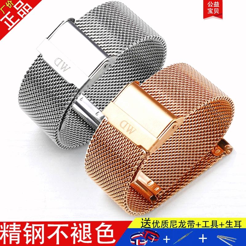 DW代用手表带金属304不锈钢标准款男女编织米兰柔软透气123478920