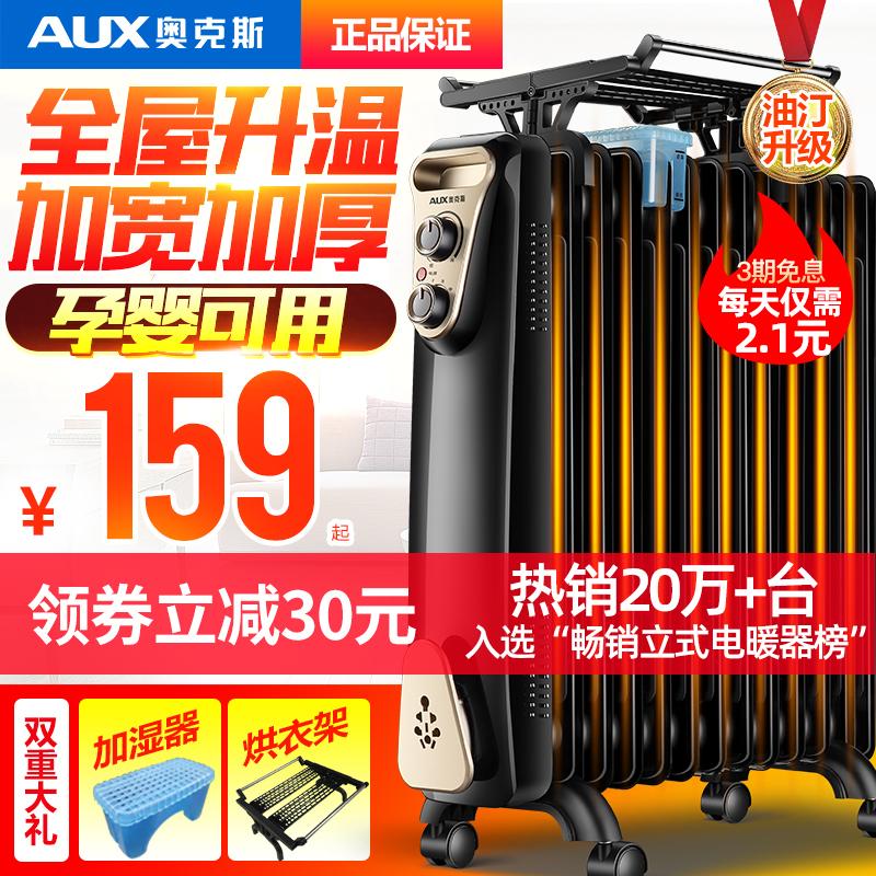 奥克斯取暖器家用电暖器电热油汀立式电暖气节能省电油丁取暖神器