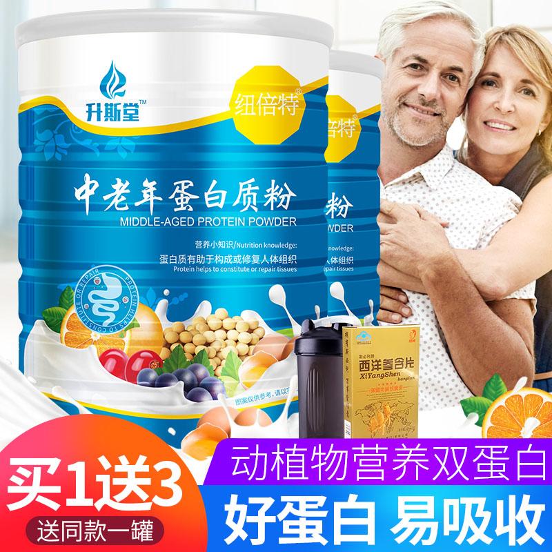 正品营养免疫力蛋白质粉中老年人儿童女性孕妇增强滋补品免疫多维