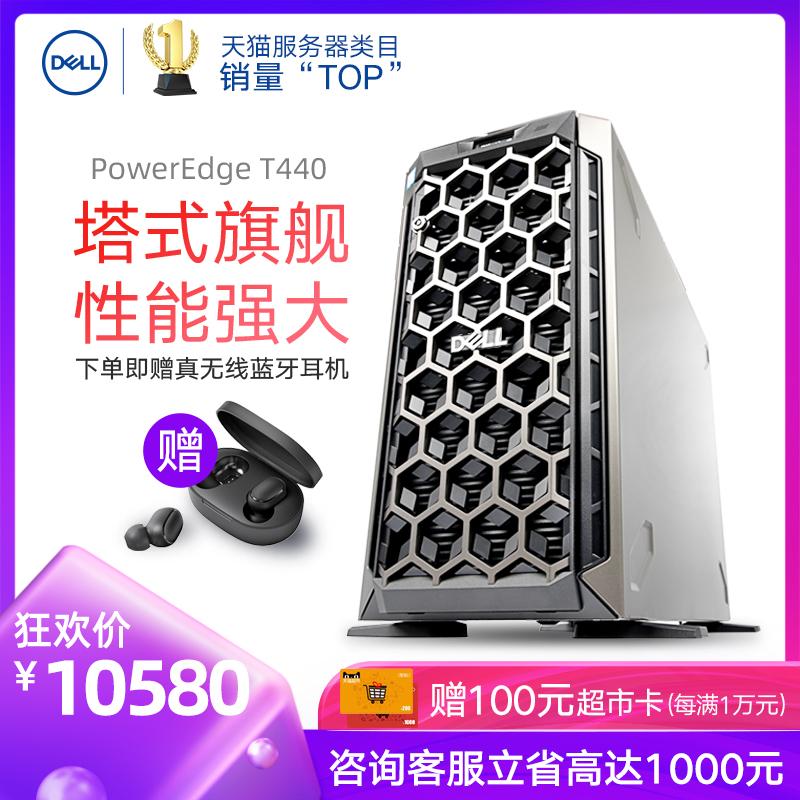 Dell/戴尔 PowerEdge T440/T640塔式服务器主机至强双路数据库文件共享ERP整机虚拟化应用T430升级 远程办公