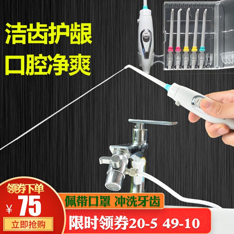 牙喜接水龙头冲牙器家用洗牙神器洁牙器水牙线口腔牙洞清洁牙水线