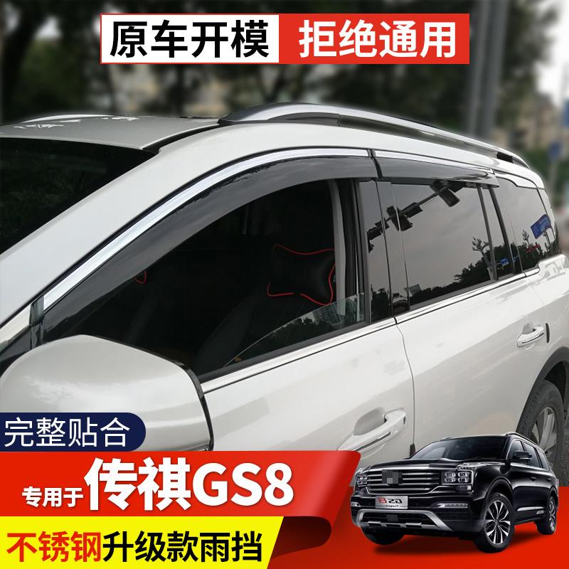 广汽传祺GS8晴雨挡汽车改装专用传奇GS8车窗雨眉挡雨板遮防雨条档