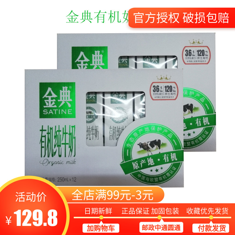 【2箱装】伊利金典有机纯牛奶250ml*12盒*2箱 原生高钙乳蛋白早餐