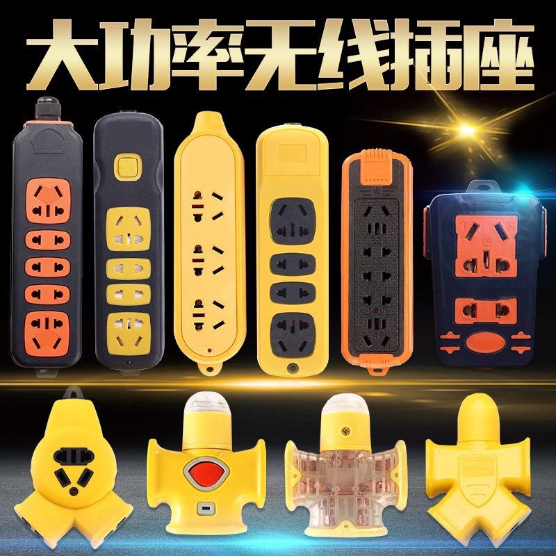 大功率工程无线插座面板多孔排插正品多功能插线板家用电源拖线板