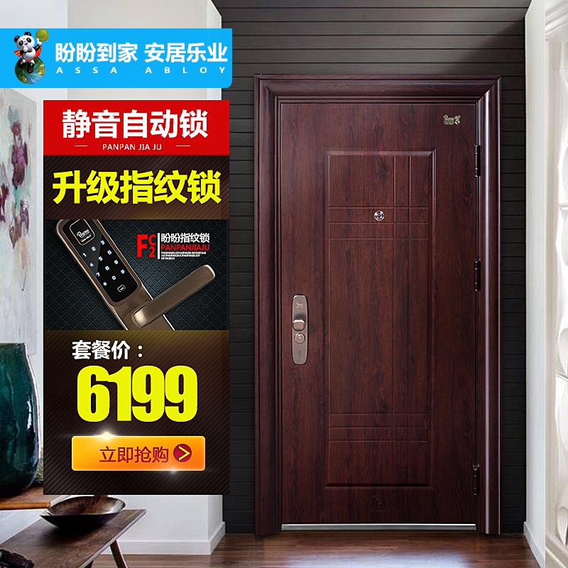 盼盼防盗门7A静音助力自动锁甲级定制大门C级锁芯安全门入户门