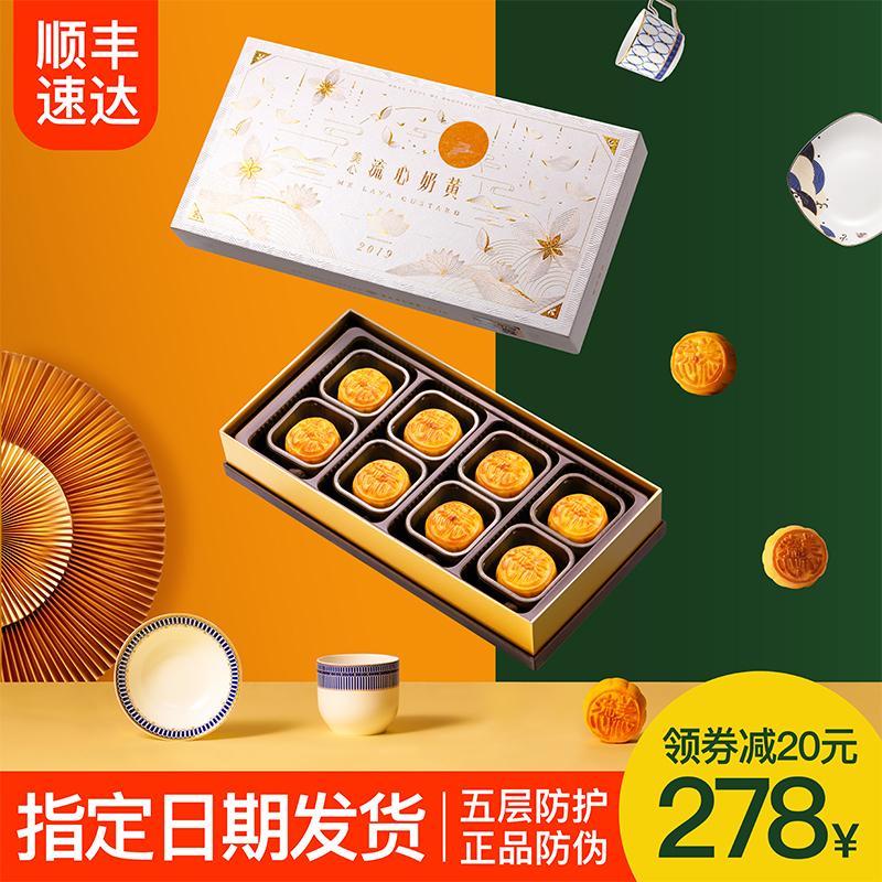 中国香港进口美心流心奶黄月饼港版流沙蛋黄月饼礼盒中秋送礼糕点