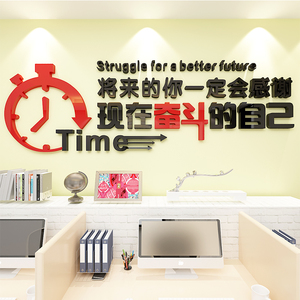 Company corporate office meeting room 3d three-dimensional acrylic wall stickers culture wall decoration inspirational slogans