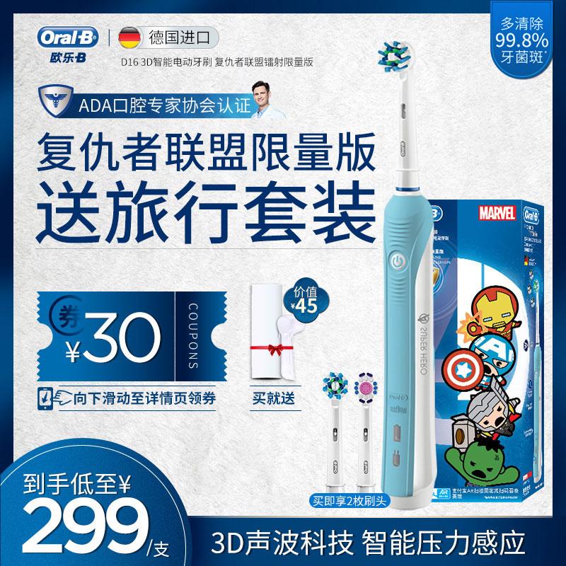 OralB/欧乐B电动牙刷D16成人款男女软毛声波小圆头充电式德国进口