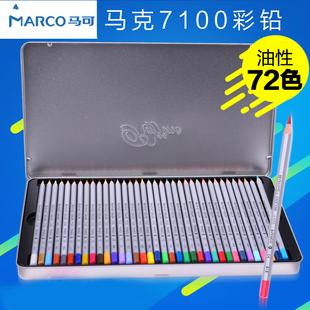 马可7100专业绘画彩色铅笔72色美术手绘油性彩铅涂色填色彩铅彩笔
