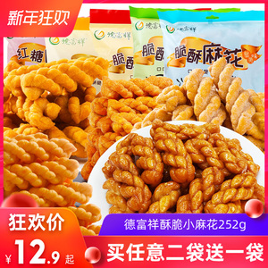 De Fuxiang Twist Braid Casual Snack Snack Gourmet Net Red Twist 252g in a bag about 40