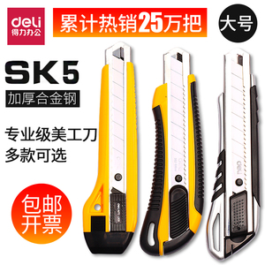 Effective large utility knife industrial wallpaper knife wallpaper knife paper cutter zinc titanium alloy tool knife manual express cutting knife knife holder blade art blade large size