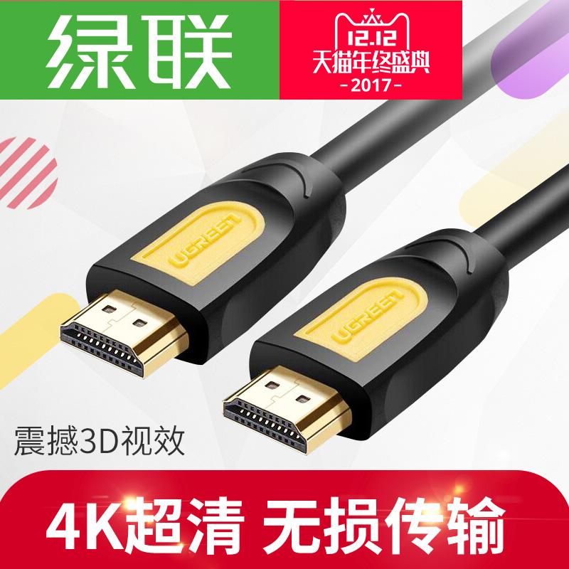 绿联 HD101 hdmi线小米盒子高清线电视电脑投影仪连接线5米数据线