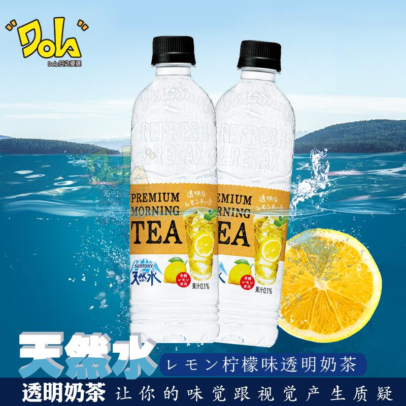 日本进口零食suntory三得利TEA天然水柠檬味透明奶茶网红饮料1瓶