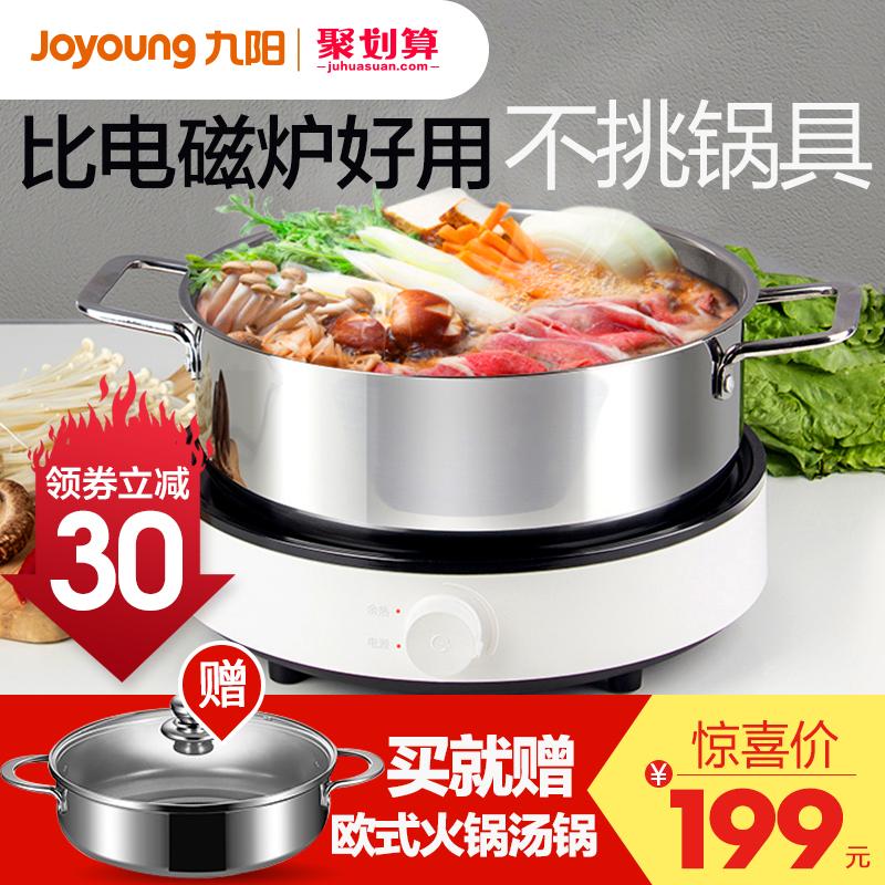 九阳电陶炉HG80家用智能大功率多功能电煮锅电磁炉火锅炒菜一体