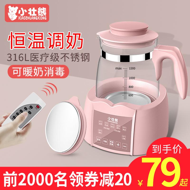 小壮熊婴儿恒温调奶器玻璃电水壶暖奶器自动冲奶机宝宝智能温奶器