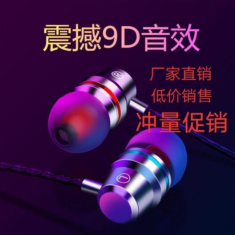 工厂直销低价金属重低音k歌高音质有线耳机手机入耳式耳麦线控带