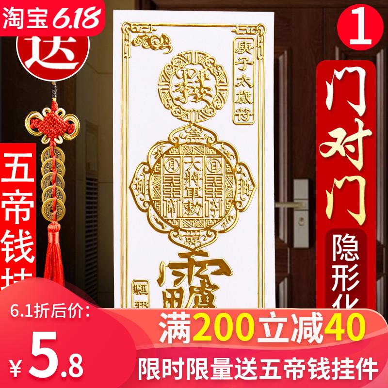 门对门化解挂件招财化煞隐形大门符贴卫生间厕所对电梯楼梯卧室门