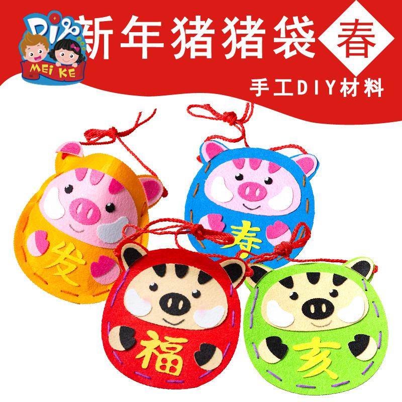 新年猪猪手工背包材料包diy幼儿园儿童自制不织布春节元宵节包包