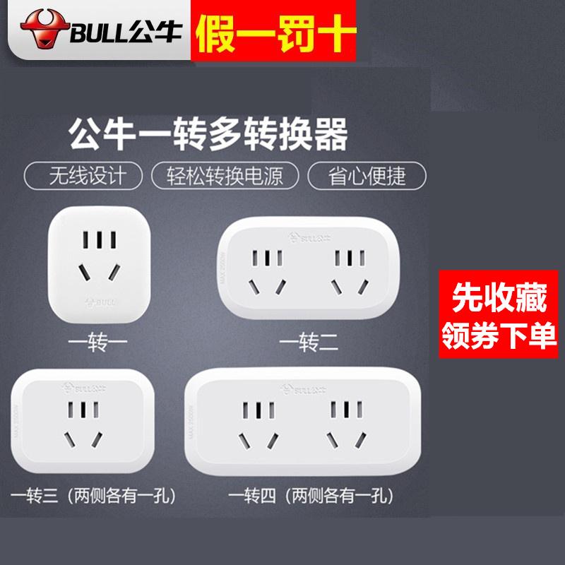 公牛插座电源转换插头一转二三四多功能扩展转换器无线USB插排