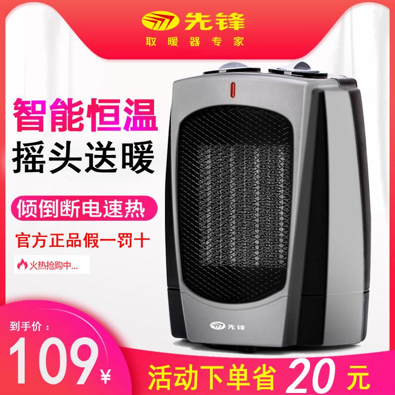 先锋取暖器 家用暖风机台式小太阳 电暖气迷你电暖器加热器节能
